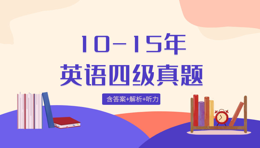 10-15年英语四级历年真题(含答案解析及听力)免费在线下载