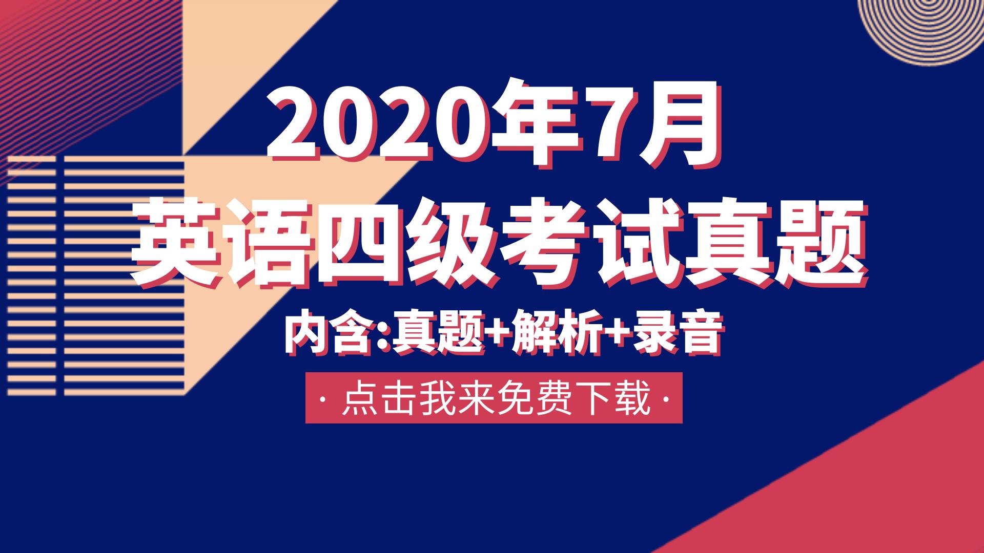 2020年7月英语四级考试真题组合卷(含真题+解析+录音)免费下载