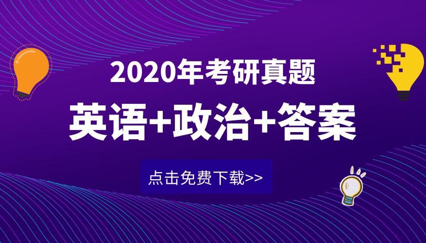 2020年考研真题(政治,英语)及答案解析完整版免费下载