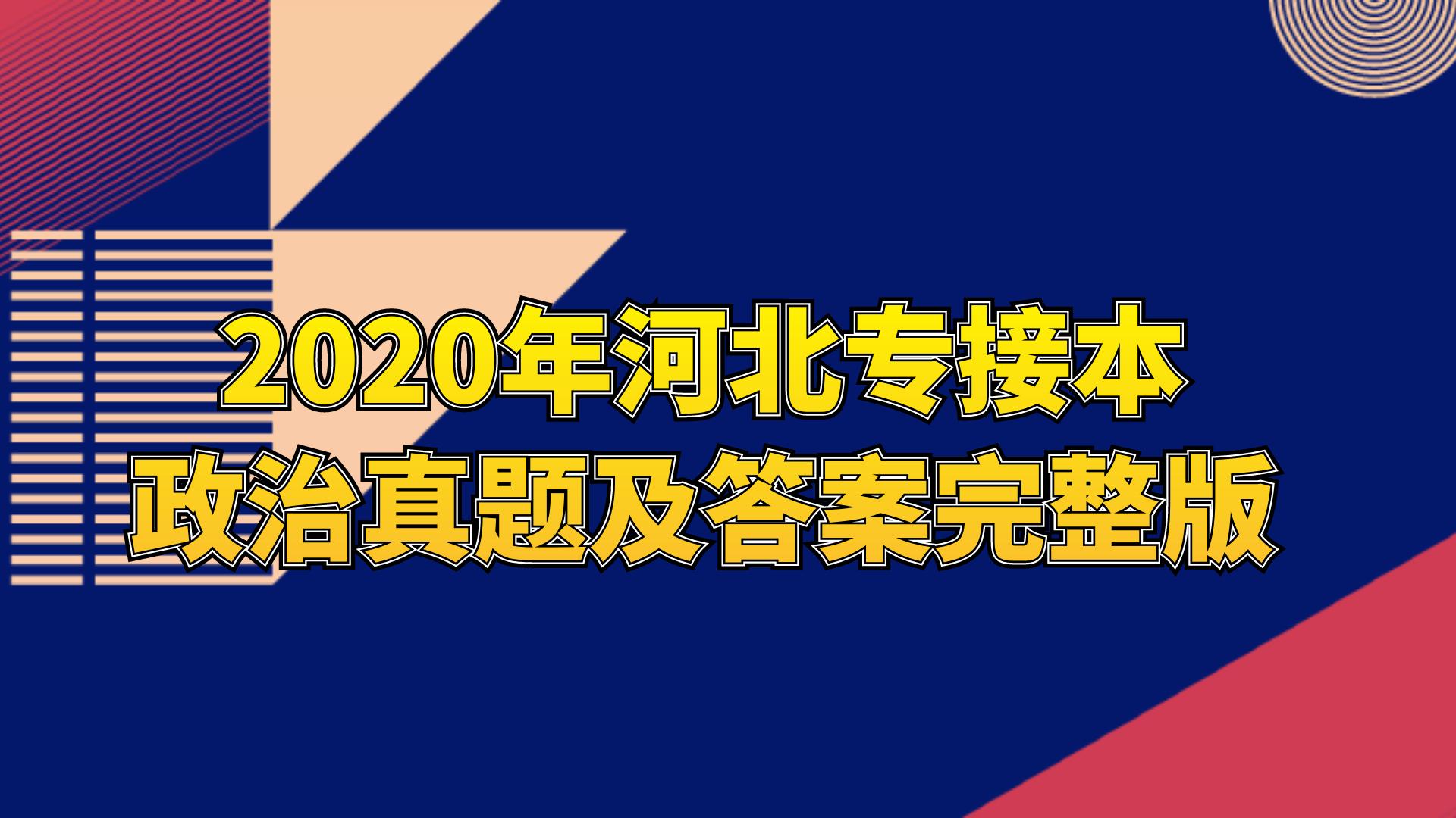 2020年河北专接本政治真题及答案免费下载