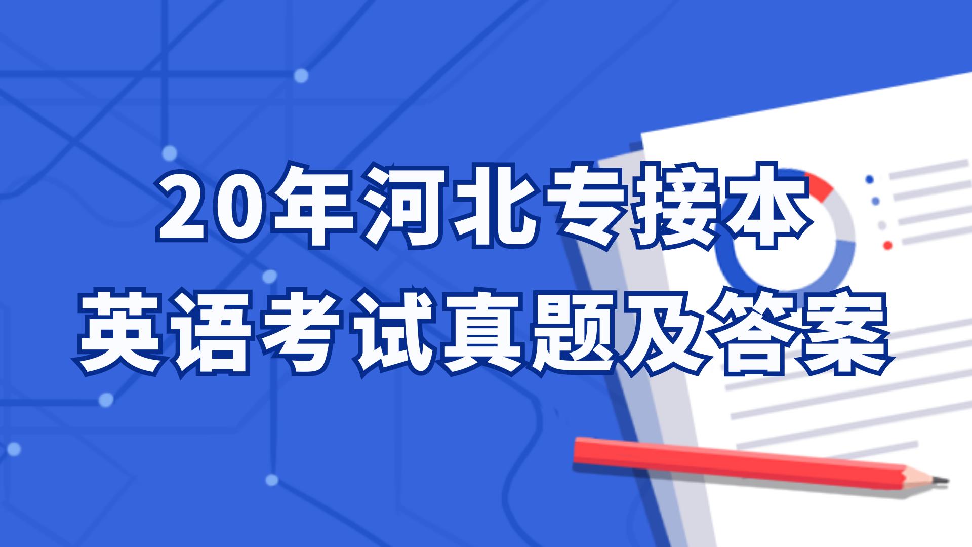 2020年河北专接本英语考试真题及答案免费下载