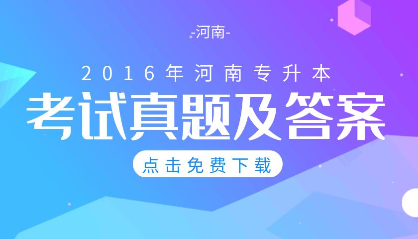 2016年河南专升本考试真题及答案解析免费下载