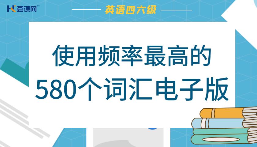 英语四六级使用频率最高的580个词汇电子版在线下载