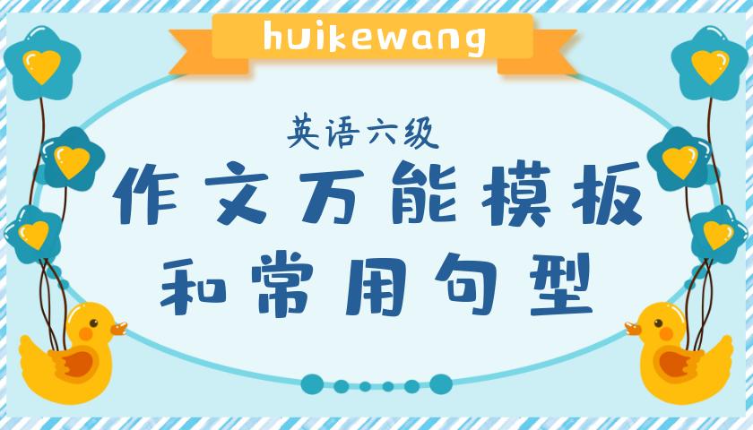 新东方英语六级作文万能模板和常用句型免费下载