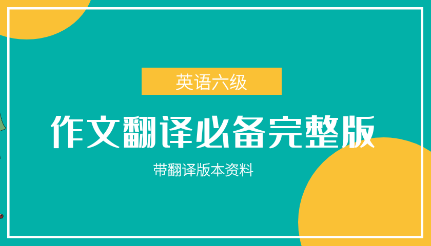 英语六级作文翻译必备完整版带翻译文档免费下载
