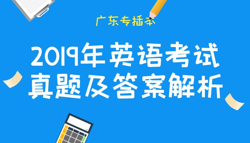 2019年广东专插本英语考试真题及答案