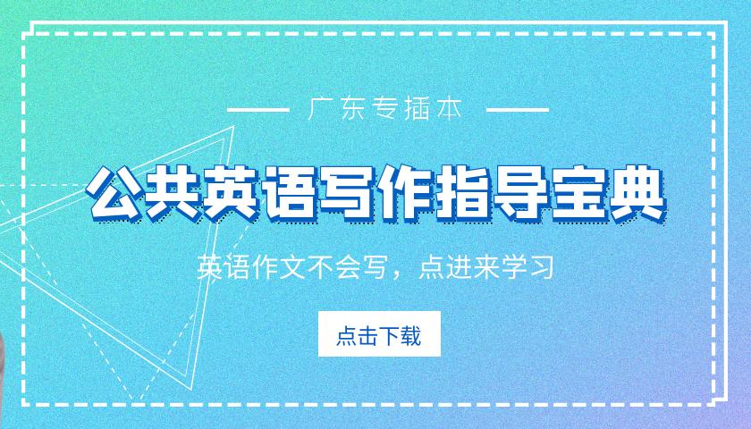 广东专插本公共英语写作指导宝典