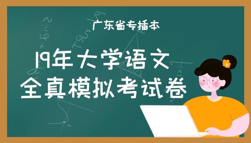 2019年广东省专插本大学语文全真模拟考试卷含答案