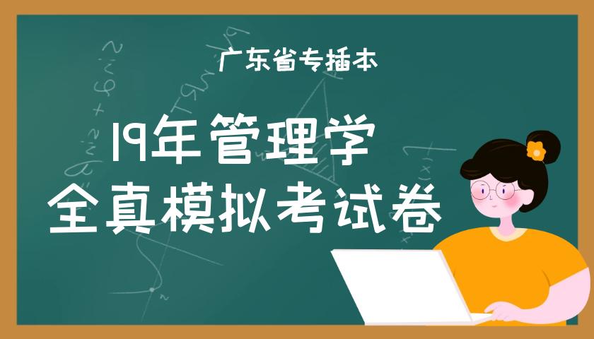 2019年广东省专插本管理学全真模拟考试卷含答案