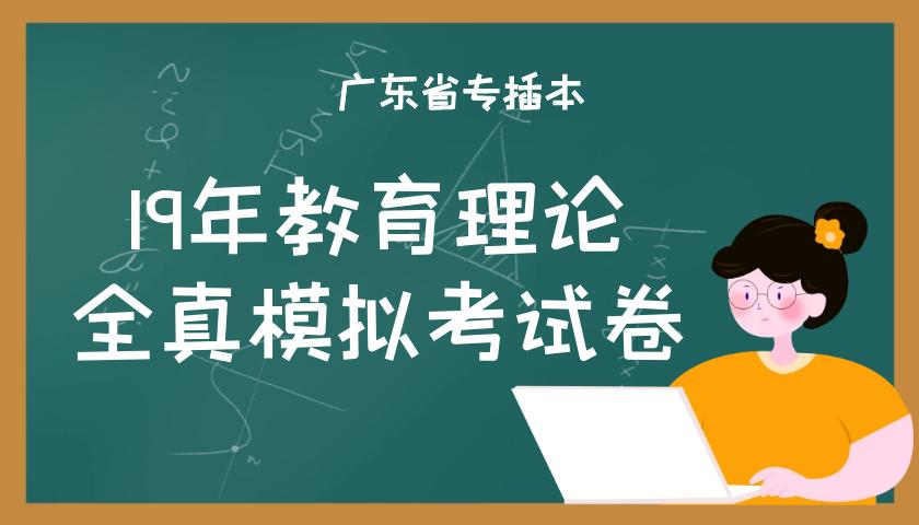 2019年广东省专插本教育理论全真模拟考试卷含答案