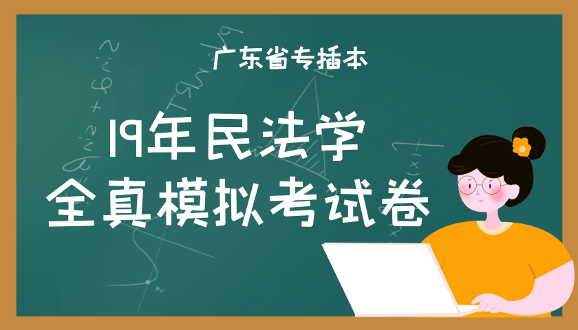 2019年广东省专插本民法学全真模拟考试卷含答案