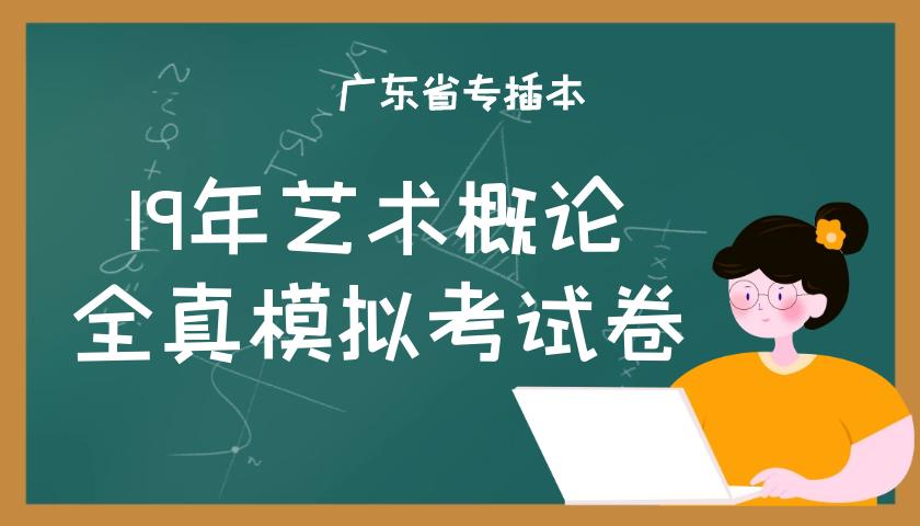 2019年广东省专插本艺术概论全真模拟考试卷含答案