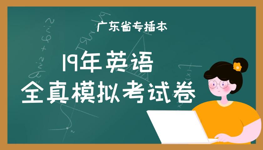 2019年广东省专插本英语全真模拟考试卷含答案